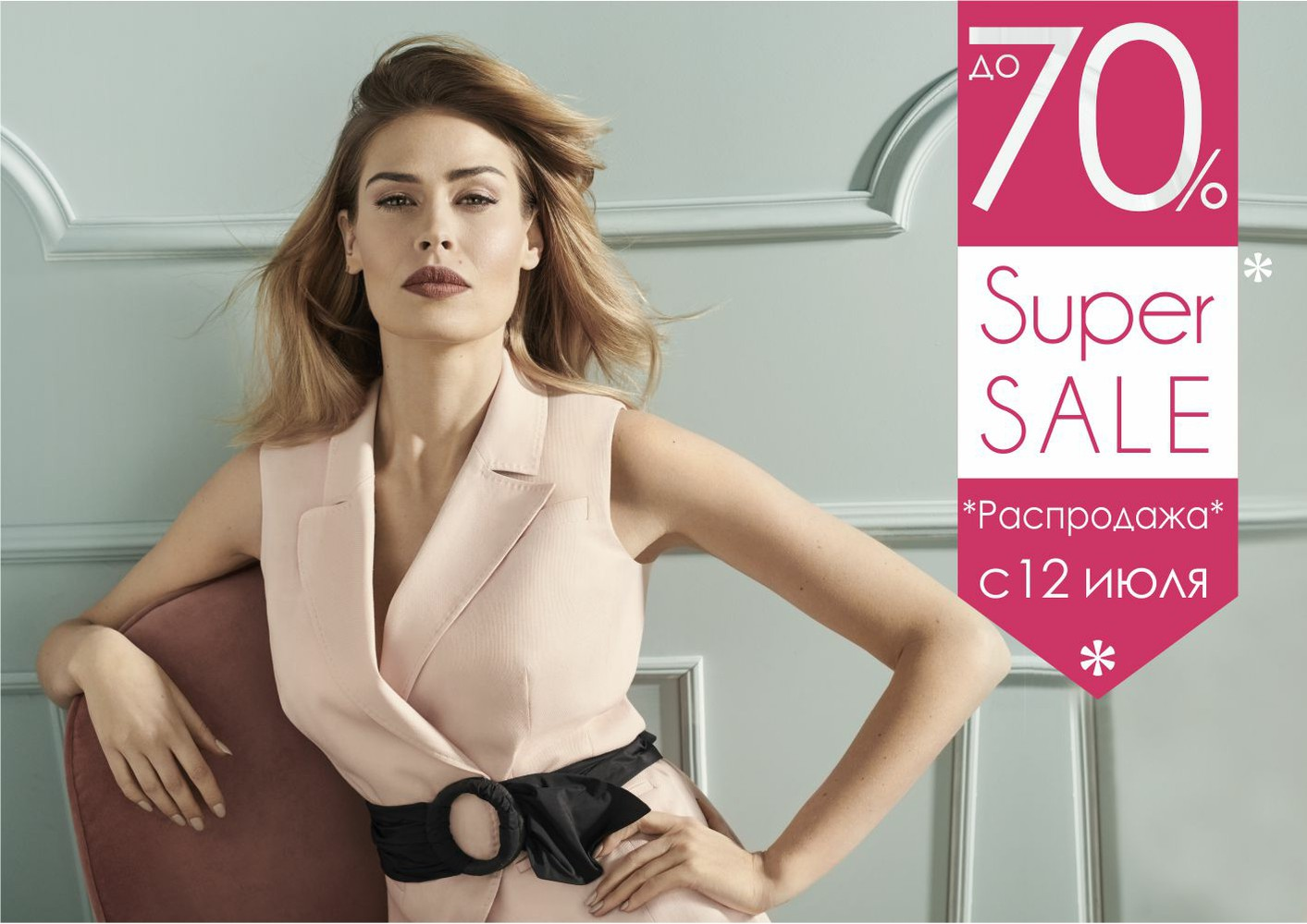Supersale2CLSS18