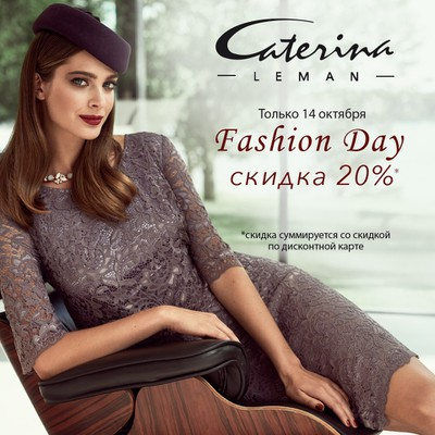 Caterina Leman Fashion Day! Уже скоро!!!